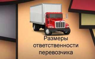 Ответственность перевозчика в автомобильных грузоперевозках