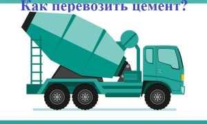 Как перевозить цемент автомобильным транспортом