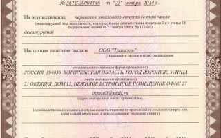Лицензия на перевозку спирта, алкогольной и спиртосодержащей продукции автомобильным транспортом