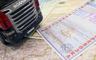Лицензия на грузоперевозки