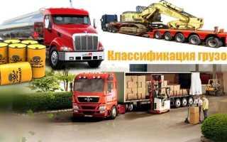 Классификация и виды грузов в автомобильных грузоперевозках