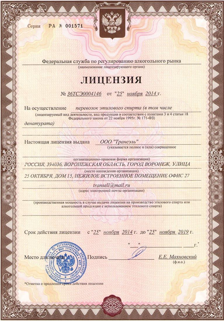 Лицензия на перевозку этилового спирта