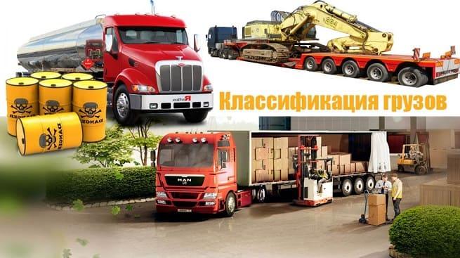 Коллаж классификация грузов