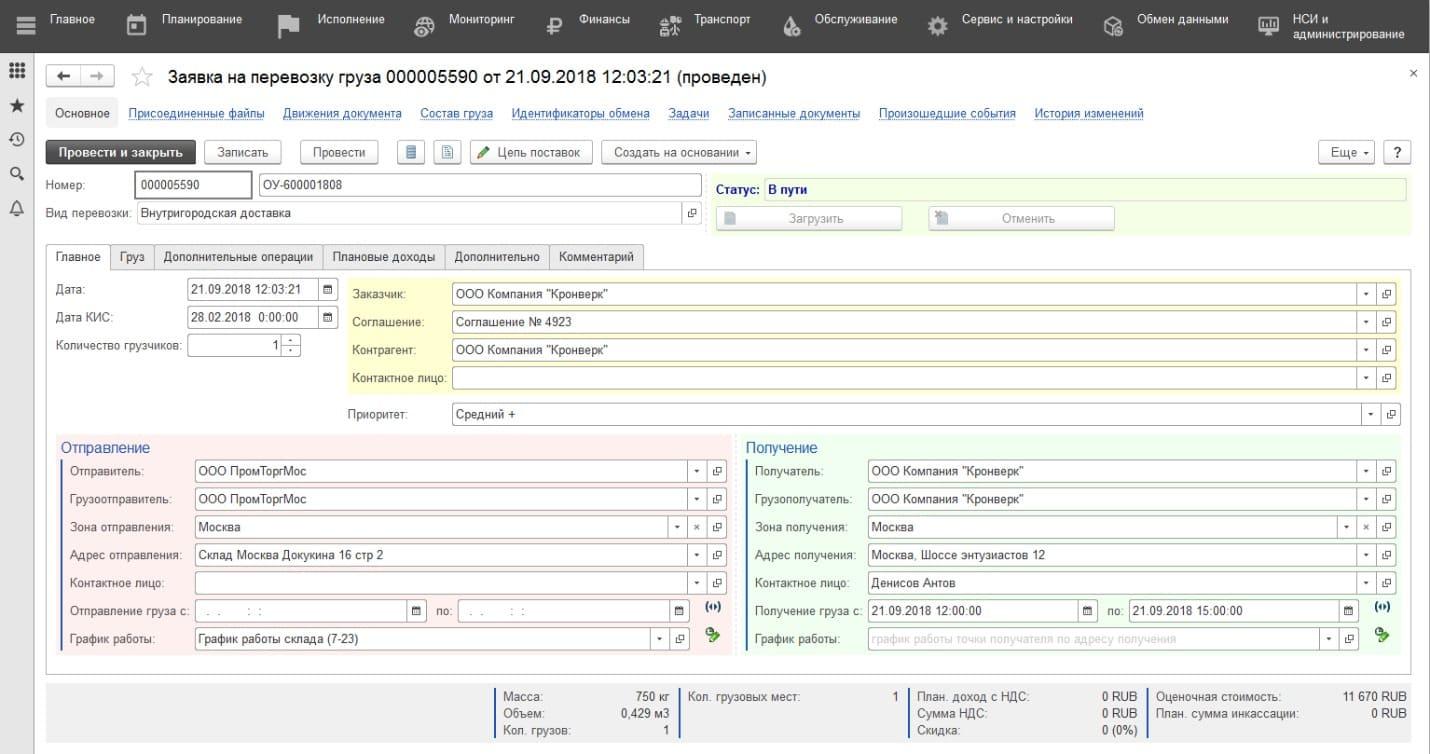 Пример регистрации заявки в TMS-системы